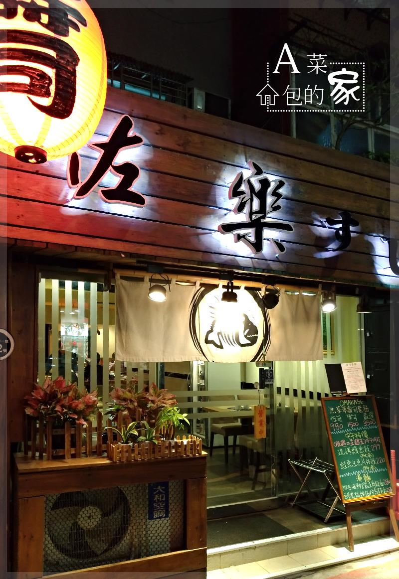 台北-無菜單握壽司日本料理推薦
